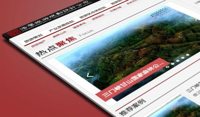 浩鉴旅游规划设计